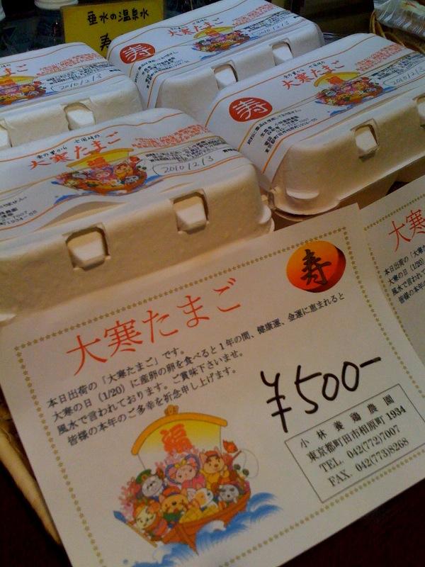 大寒に生まれた卵を食べて運気アップ♪本日より限定販売です!_c0069047_20163787.jpg