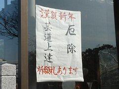隅田川七福神と浅草_f0019247_1120199.jpg