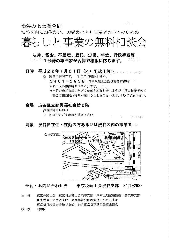 渋谷区の無料相談会に参加してきました。_d0061857_20165035.jpg