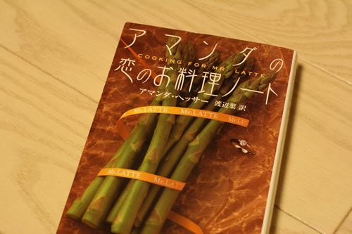 料理熱が上がる♪「アマンダの恋のお料理ノート」_d0153459_23213118.jpg