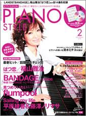 ピアノスタイル2010.2月号発売_c0189469_0331927.jpg