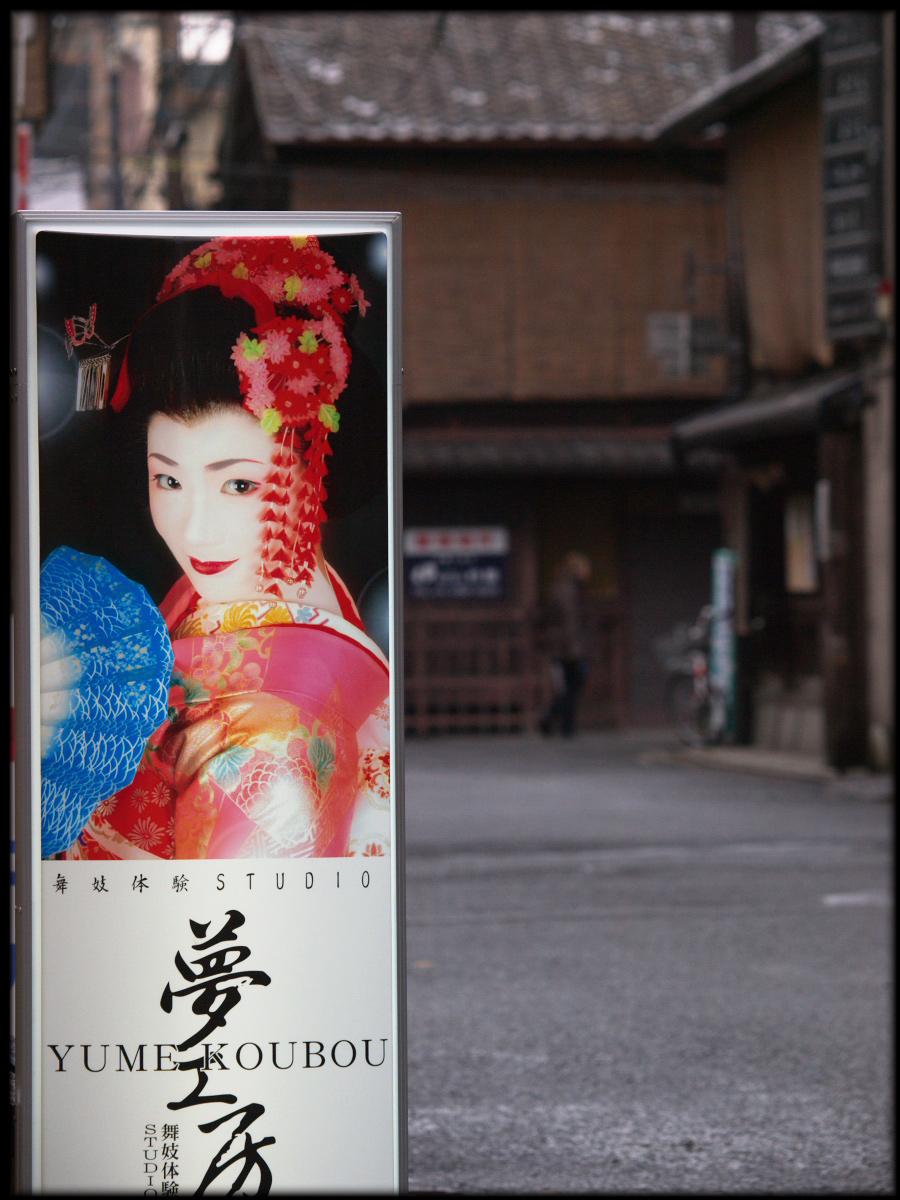 京都 DE スナップ 2_f0021869_21131735.jpg
