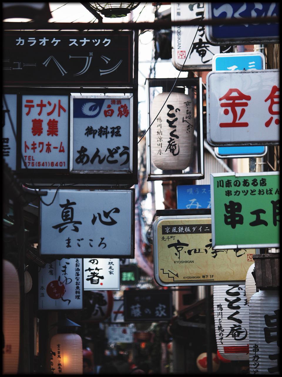 京都 DE スナップ 2_f0021869_21165372.jpg