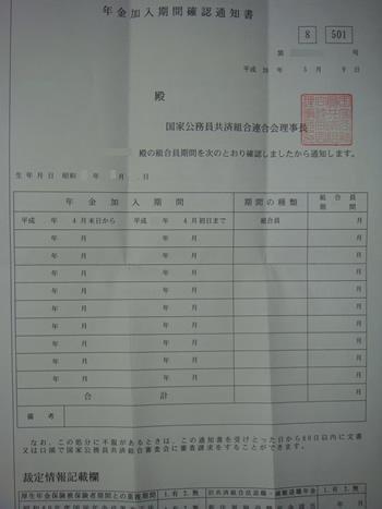 年金加入期間確認通知書のみほん_d0132289_0581123.jpg