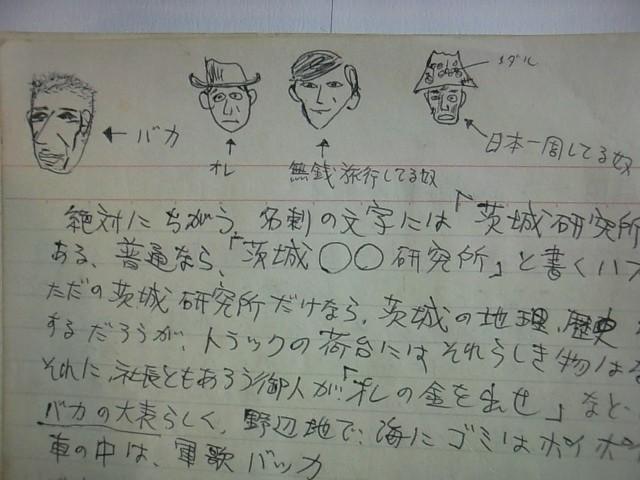 じゃずぎたりすと物語 47〈北海道初上陸!〉_e0095891_3532711.jpg