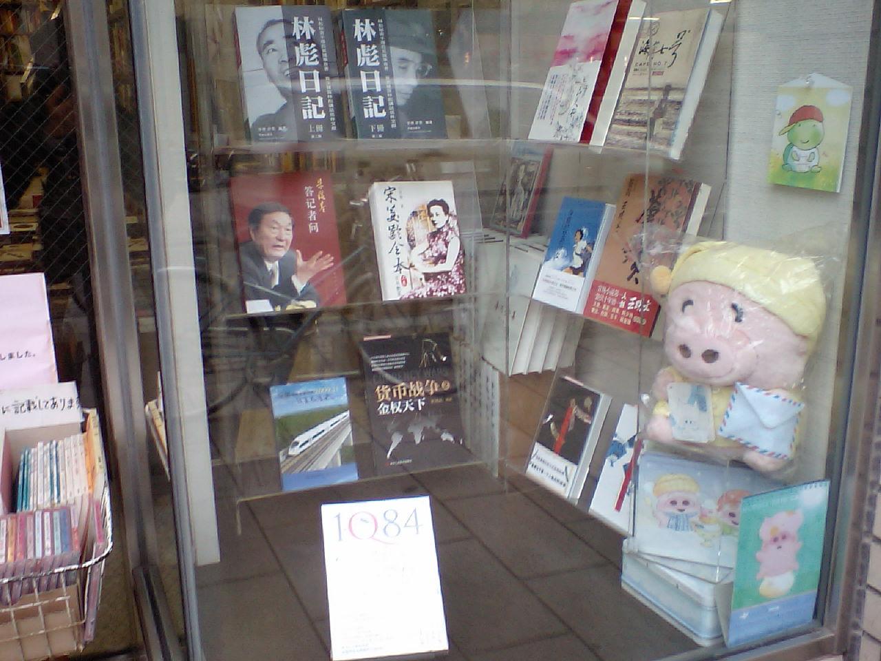内山書店の書窓から_d0027795_15325112.jpg
