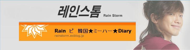 本日RAIN来日 大阪_c0047605_0341219.jpg