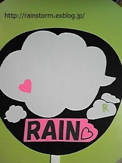 本日RAIN来日 大阪_c0047605_834640.jpg