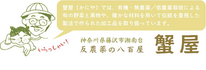 神奈川県藤沢市湘南台の反農薬の八百屋・蟹屋(かにや)では、有機・無農薬/低農薬栽培による旬の野菜と果物や、確かな材料を用いて伝統を重視した製法で作られた加工品を取り扱っています。