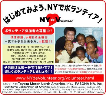 NY de Volunteer! 地元のニューヨークの子供達に日本文化の紹介♪_b0130809_5503549.jpg