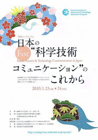 シンポジウム「日本の科学技術コミュニケーションのこれから」_c0025115_15524424.jpg