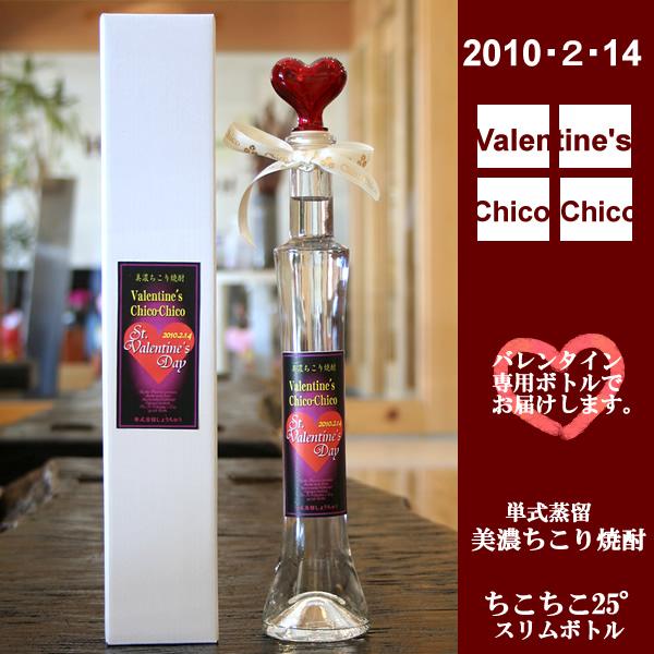 Valentine\'s Chico-Chicoバレンタインのちこり村_d0063218_1415584.jpg