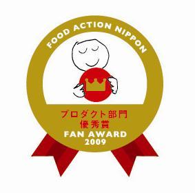 「FOOD ACTION NIPPONアワード2009 プロダクト部門 優秀賞」を受賞_b0166530_1264475.jpg