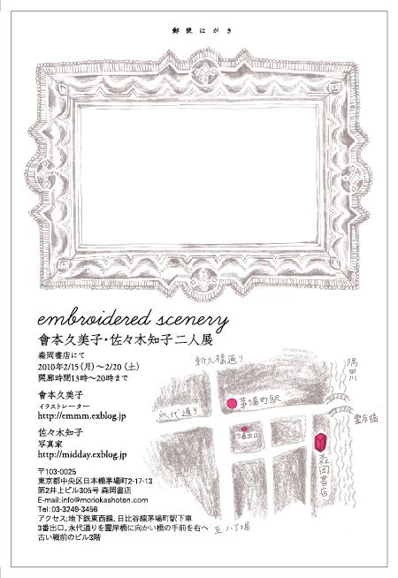 """二人展\""""embroidered scenery\""""_c0136932_14352871.jpg"""