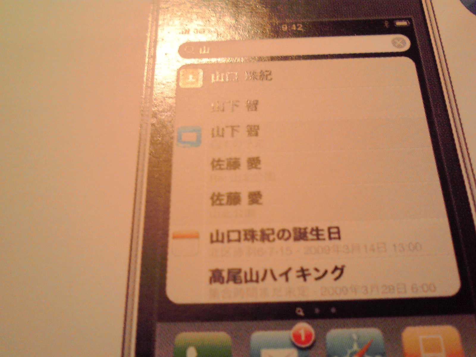 100122② iPhonパンフレットに載っちゃった!?_f0164842_18434656.jpg
