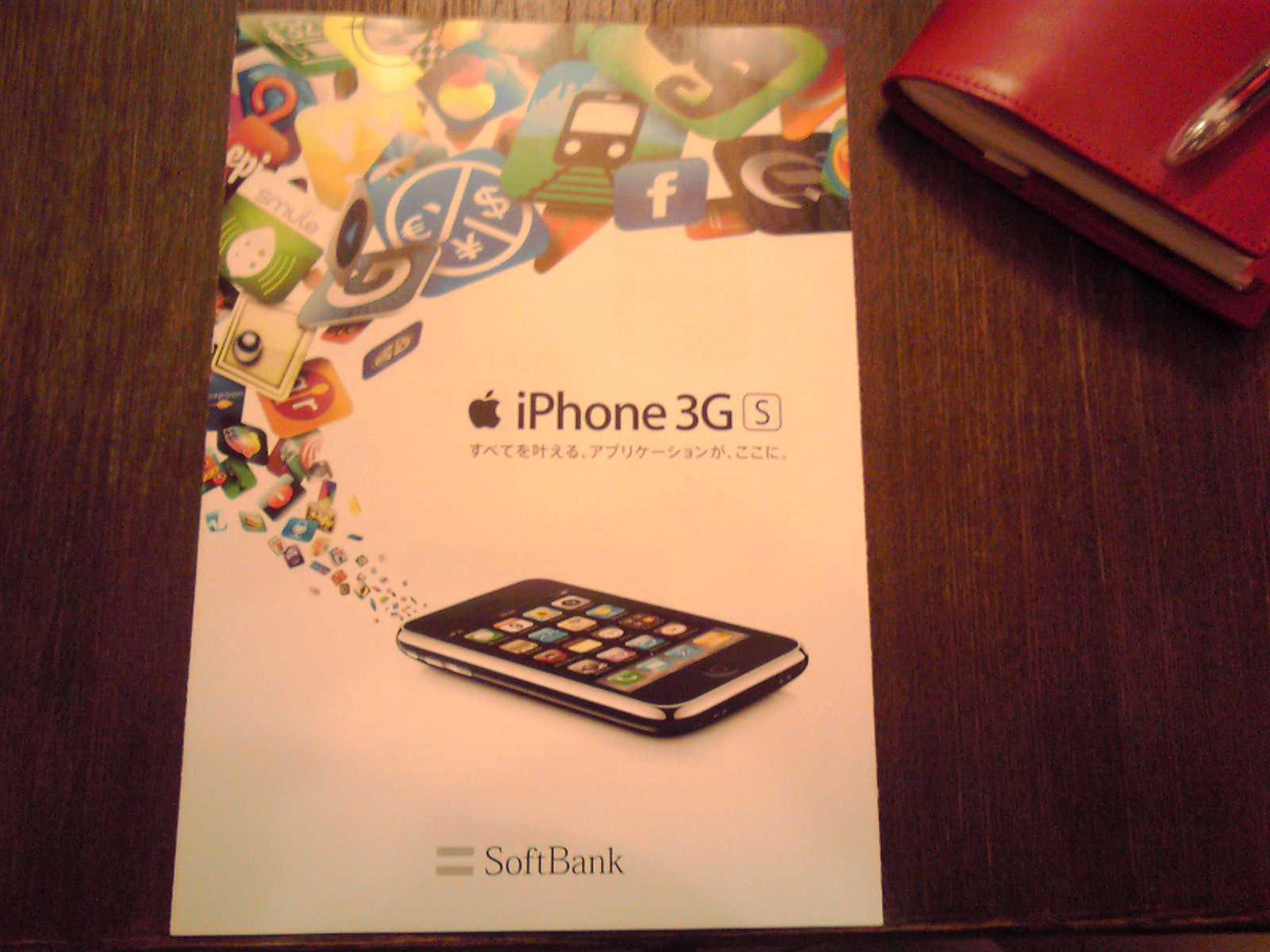 100122② iPhonパンフレットに載っちゃった!?_f0164842_18434672.jpg