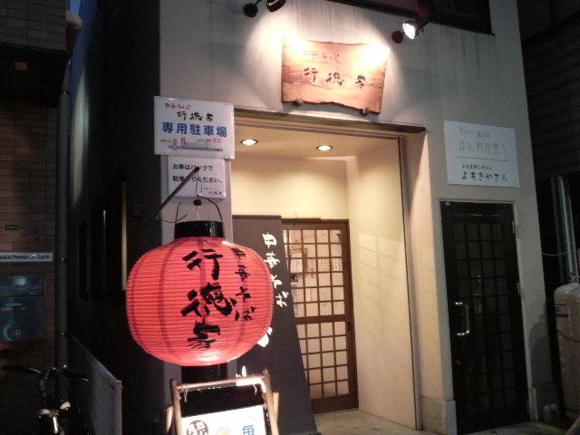行徳家@野間_f0150355_9255250.jpg
