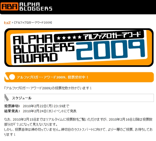 アルファブロガー・アワード2009、投票受付中!_b0007805_15511211.jpg