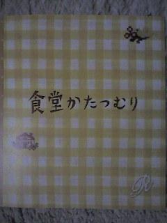 食堂かたつむり(試写会)_c0015706_2265322.jpg