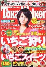 Merry Quintet @ 雑誌に続々登場_d0131511_1745621.jpg
