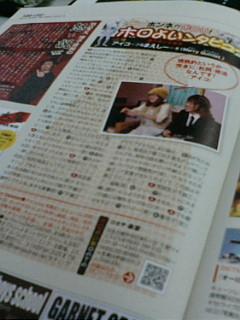Merry Quintet @ 雑誌に続々登場_d0131511_1751755.jpg