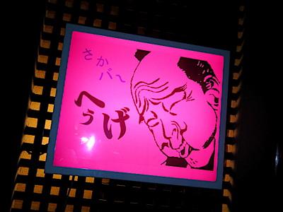 vol.715. 〈MEGYUWAZO〜へうげものin 柳橋〜〉、2010年1月23日(土)開幕です_b0081338_14061.jpg