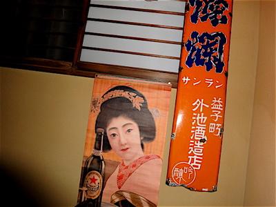vol.715. 〈MEGYUWAZO〜へうげものin 柳橋〜〉、2010年1月23日(土)開幕です_b0081338_154516.jpg