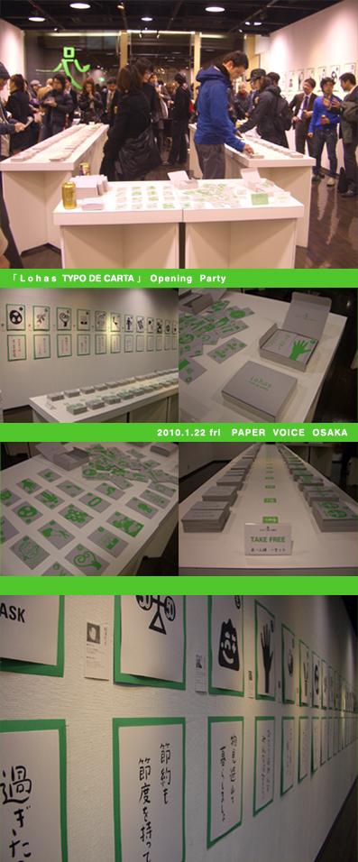 Lohas TYPO DE CARTA / Opening Party_c0141944_1825859.jpg