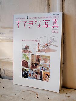 その江さん*カメラ雑誌&フォト_e0172847_8524782.jpg