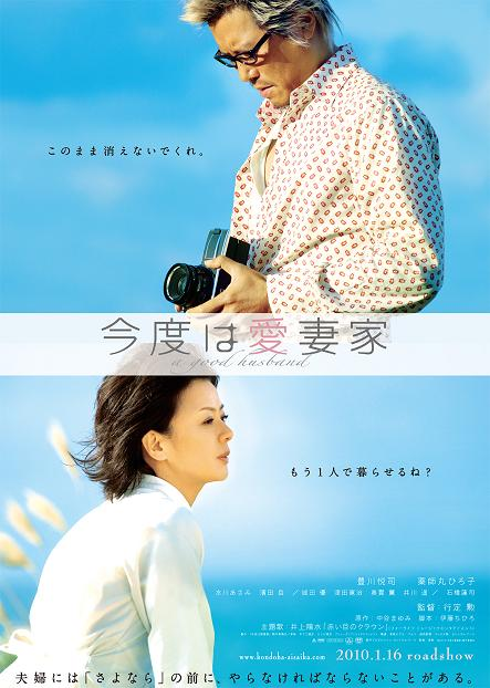 映画『今度は愛妻家』_b0050651_22571169.jpg