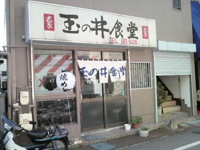 玉の井食堂@銀天町_f0150355_932893.jpg