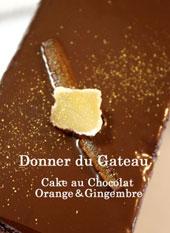 Cake au Chocolat_d0110462_16263146.jpg