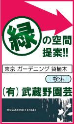 有限会社 武蔵野園芸 へのリンク