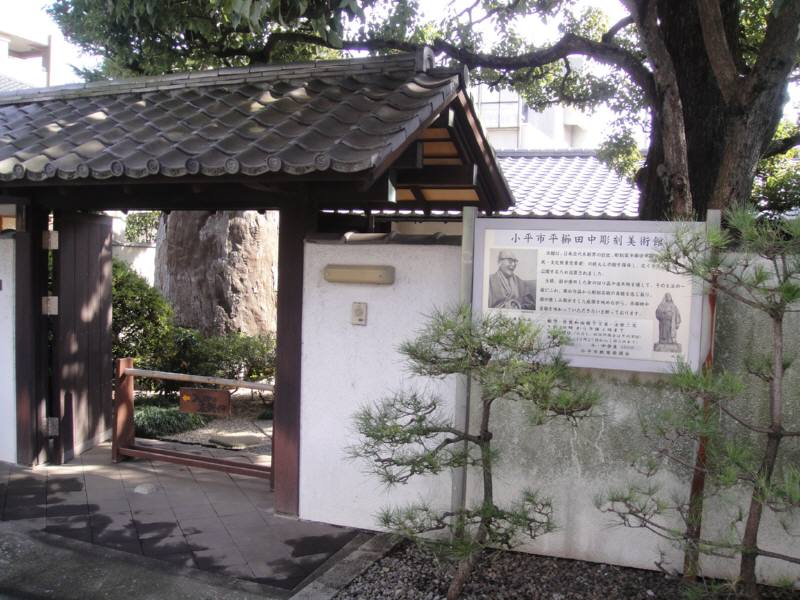 平櫛田中彫刻美術館ロゴマーク_f0059673_19271494.jpg