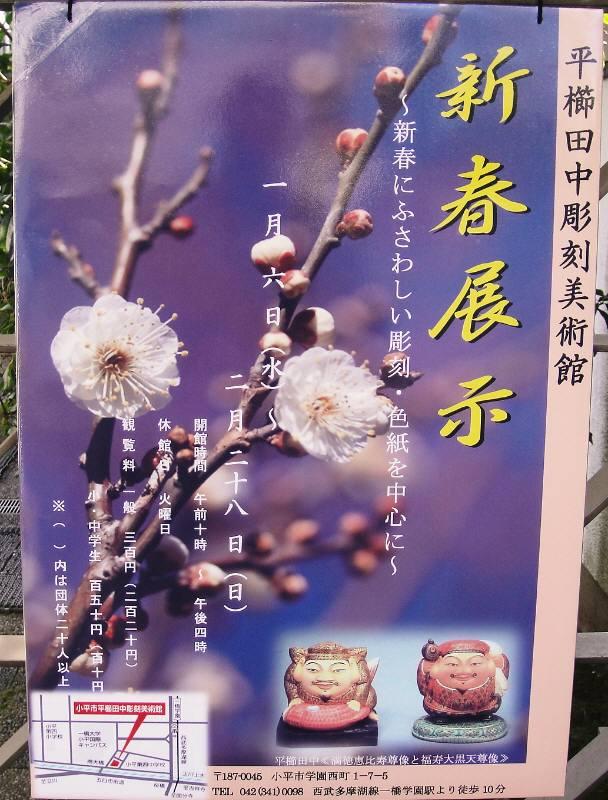平櫛田中彫刻美術館ロゴマーク_f0059673_19273321.jpg