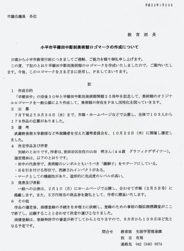 平櫛田中彫刻美術館ロゴマーク_f0059673_19274772.jpg