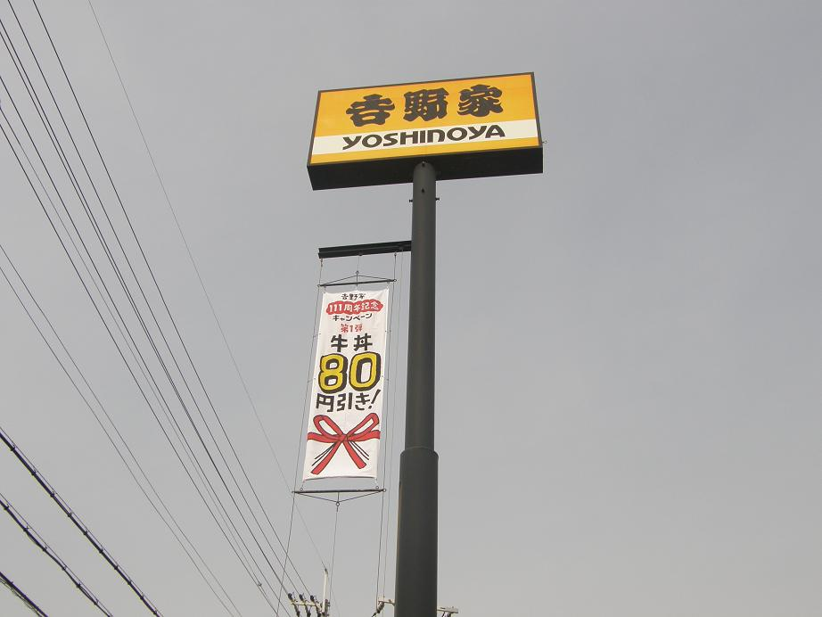 吉野家の牛丼   川西店_c0118393_10395919.jpg