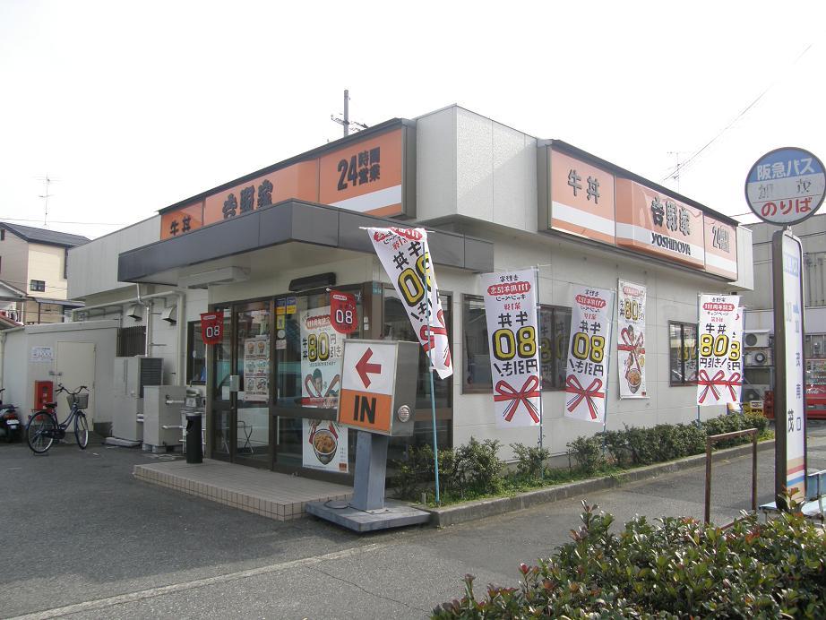 吉野家の牛丼   川西店_c0118393_1040994.jpg