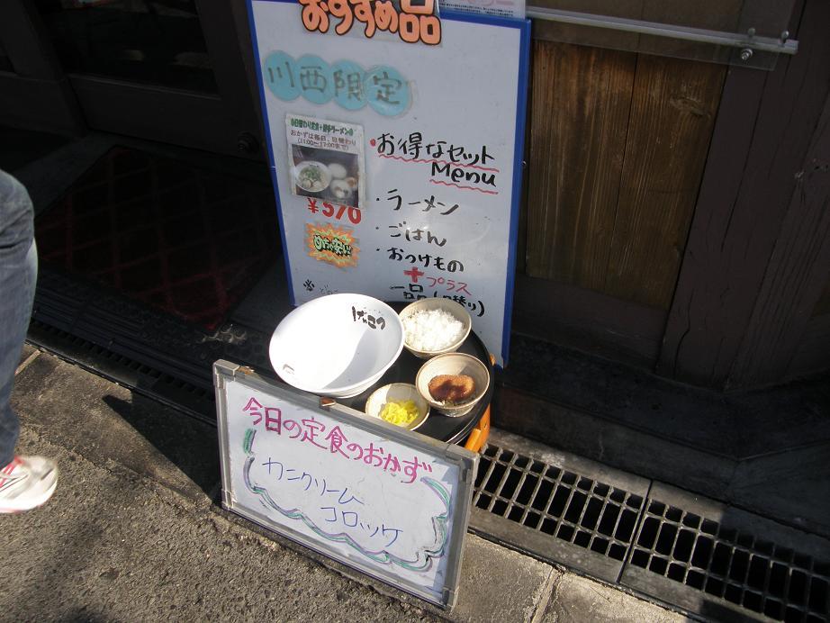 博多ラーメンげんこつ 川西店_c0118393_910388.jpg
