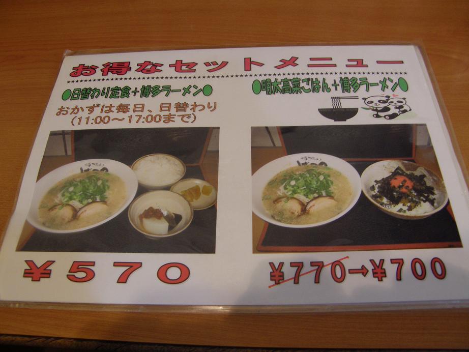 博多ラーメンげんこつ 川西店_c0118393_9111270.jpg