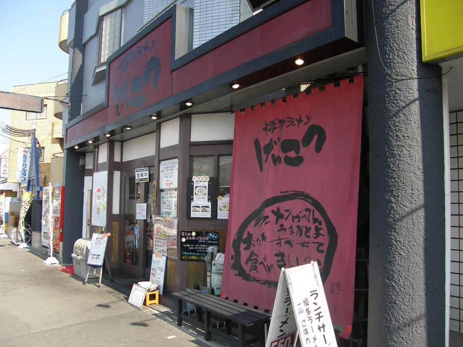 博多ラーメンげんこつ 川西店_c0118393_94337.jpg