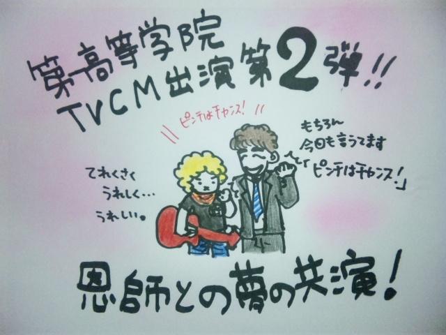 テレビCM出演☆第2弾_f0115311_1723890.jpg
