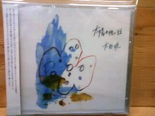 最近入荷のNEW CD、いっぱい!_b0125413_19244120.jpg