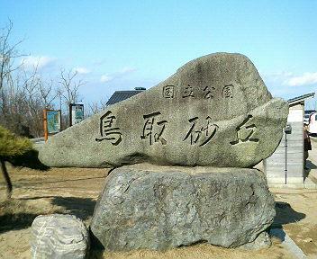 鳥取砂丘_f0053218_134755.jpg