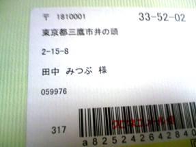 d0021932_3164474.jpg