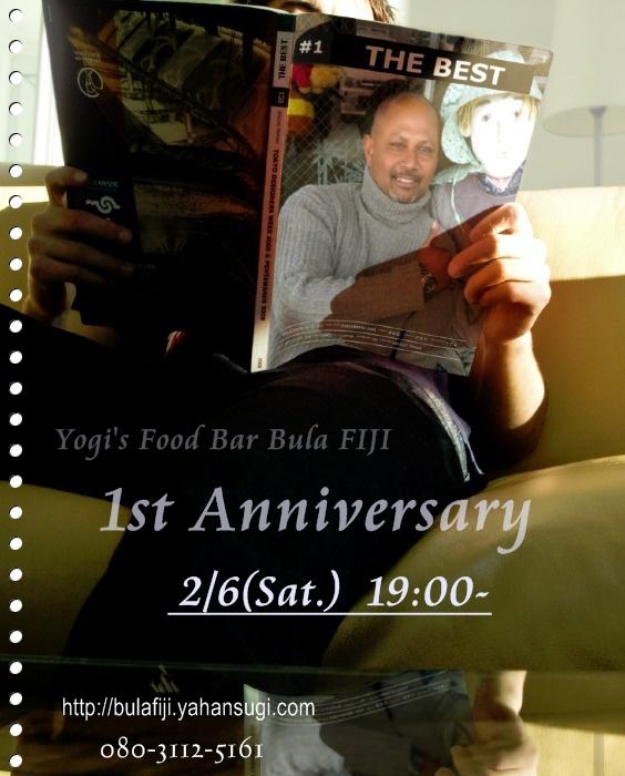 Bula FIJI☆1st  Anniversary_a0117653_23324579.jpg