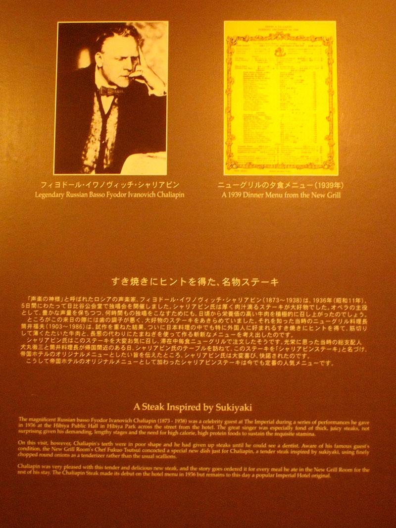 帝国ホテルの歴史とともに、若い頃を思い出して、、、_a0031363_19201858.jpg