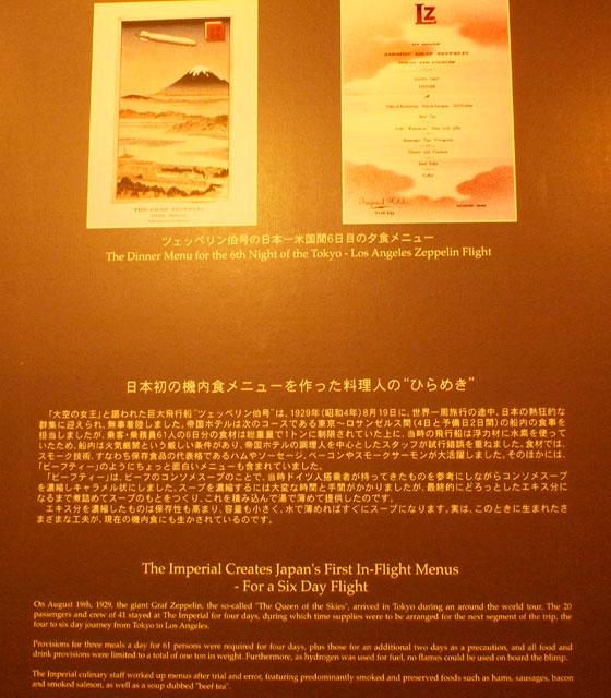 帝国ホテルの歴史とともに、若い頃を思い出して、、、_a0031363_1921192.jpg