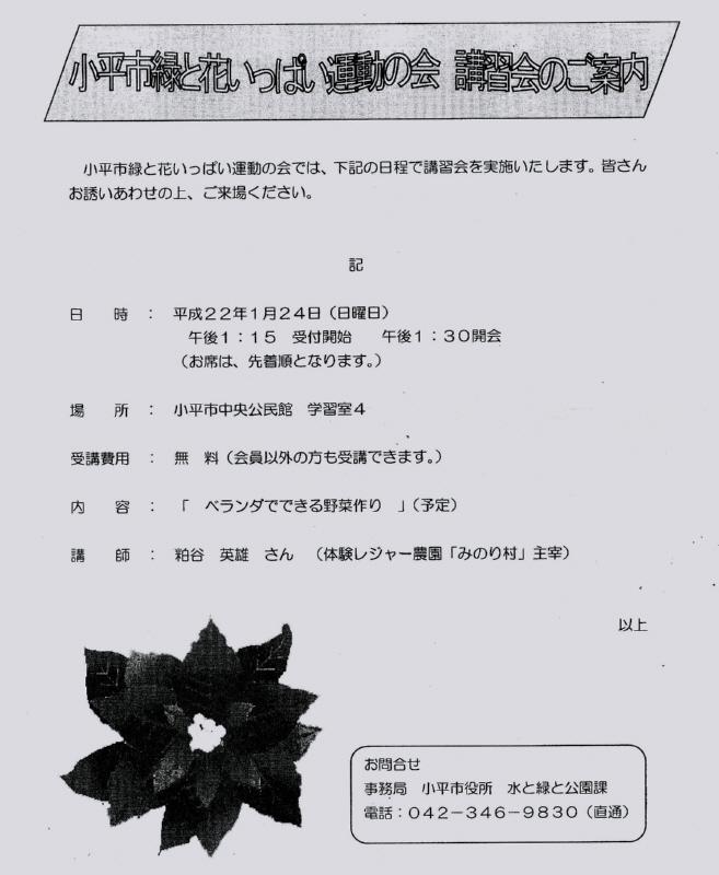 小平市緑と花いっぱい運動の会講習会_f0059673_22491672.jpg