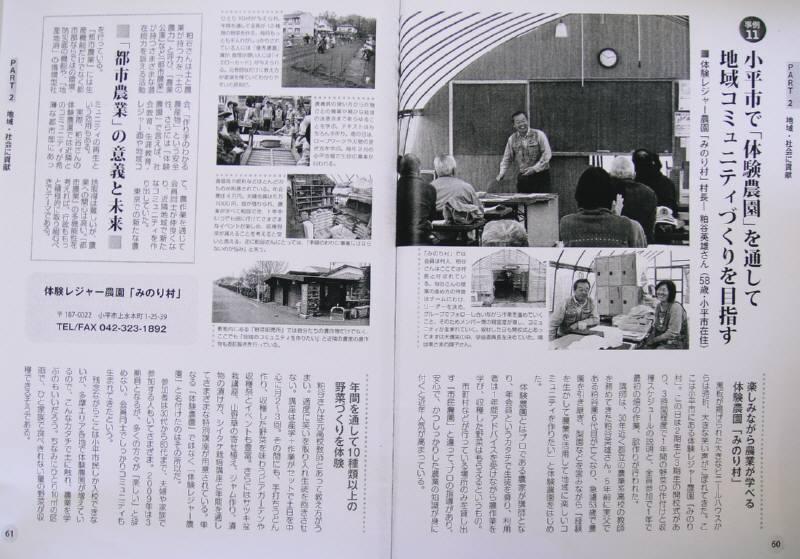 小平市緑と花いっぱい運動の会講習会_f0059673_224938.jpg